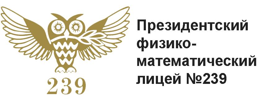 Президентский физико-математический лицей №239