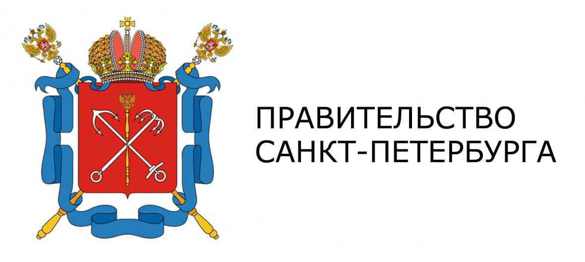 Правительство Санкт-Петербурга
